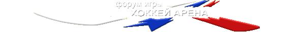 Форум российского сообщества хоккейного онлайн-менеджера HockeyArena